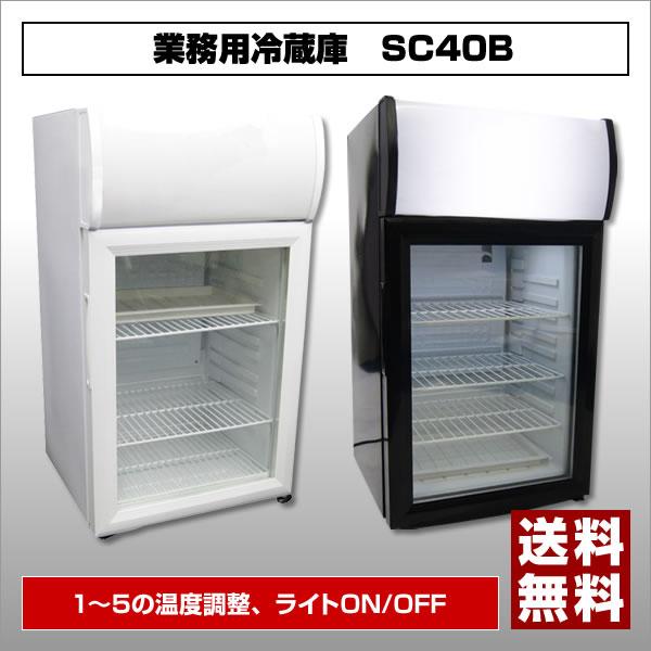 【送料無料】小型業務用冷蔵庫 [SC40B] - SIS /小型業務用冷蔵庫/キッチン/店舗用/業務用/飲食店用/業務用家電