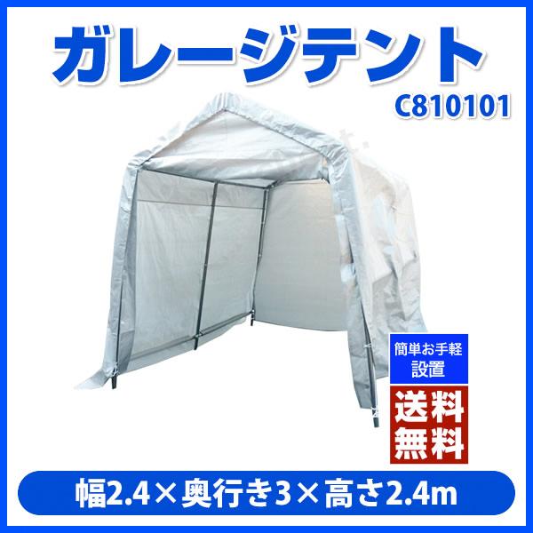 【送料無料】簡単お手軽設置!バイクなどにガレージテント2.4X3m [C810101] - SIS 車庫テント/仮設倉庫/仮設テント/駐車