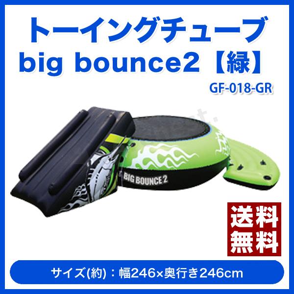【特典付き】【送料無料】超ビッグなファミリーサイズ/トーイングチューブ big bounce2【緑】(ゴムボート・ビニールボート)[GF-018-GR]- SIS /ファミリータイプ/トーイングチューブ/ゴムボート/ビニールボート/アウトドア 父の日