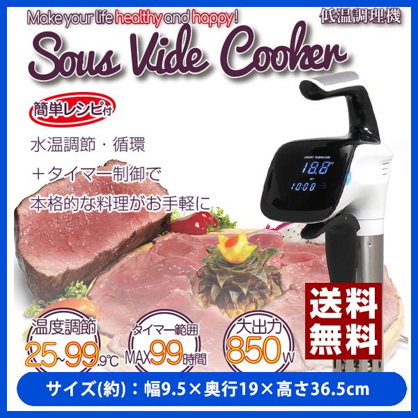 【送料無料】フランスで開発された 家庭用 低温調理機 Sous Vide Cooker[GN2058-A]-SIS タイマー制御 低温調理機 キッチン用品 調理機器 レシピ付き
