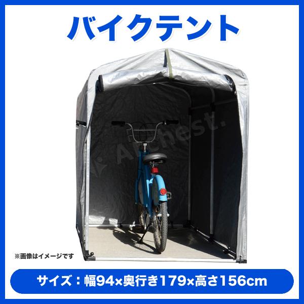 新品?正規品  【特典付き テント】自転車を屋外で快適に保管 物置/バイクテント 奥行180X高さ156cm[QH-CP-00]-SISスポーツ アウトドア アウトドア 物置 カー用品 テント, JPLAMP:d1eb81f9 --- portalitab2.dominiotemporario.com