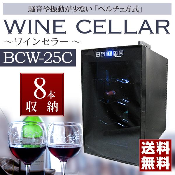 【特典付き】ワインセラー(8本収納タイプ)[ BCW-25C ] - SIS ペルチェ デザイン インテリア ディスプレイ ライト 温度表示
