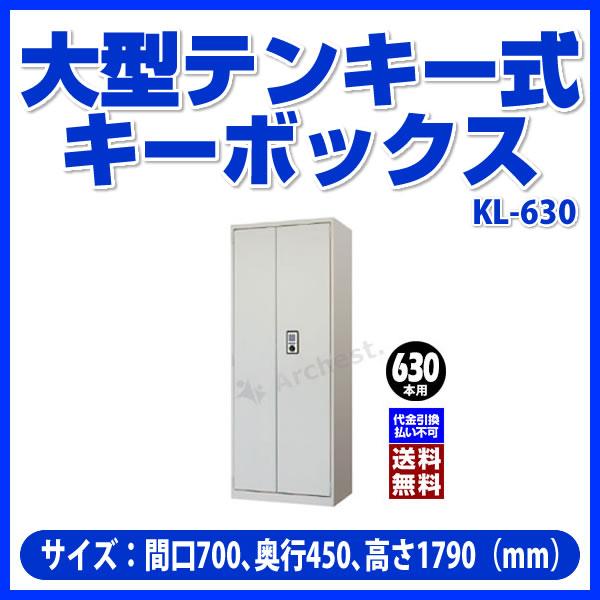 【送料無料】杉田エースの大型テンキー式キーボックス(630本用) - KL-630