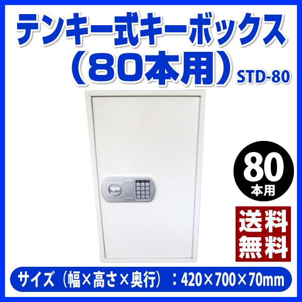 【送料無料】TANNER(田辺金属工業)[STD-80]-テンキー式キーボックス(80本用)