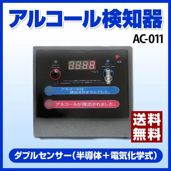 ダブルセンサー式アルコールチェッカー[AC-011] -東洋マーク製作所健康 残酒検査 呼気 測定 検知