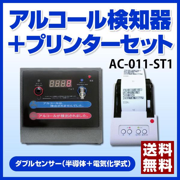 ダブルセンサー式アルコールチェッカー+プリンターセット[AC-011-ST1] 検査器 卓上型 -東洋マーク製作所呼気 測定 検知