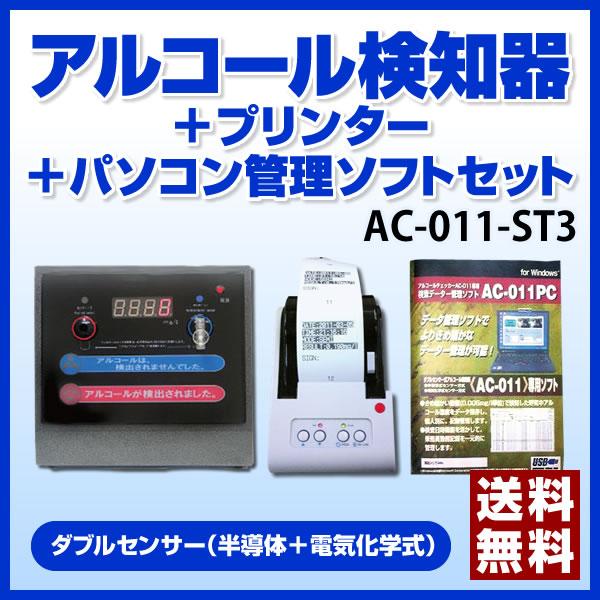 ダブルセンサー式アルコールチェッカー+プリンター+パソコン管理ソフトセット[AC-011-ST3] -東洋マーク製作所検査器 ハンディ 測定 息 計測