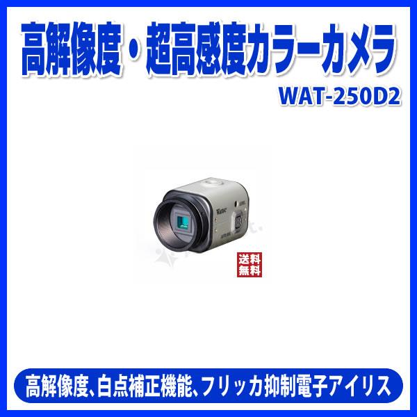 【送料無料】ワテック [WAT-250D2]-高解像度・超高感度カラーカメラ 父の日