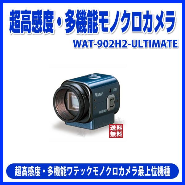 【送料無料】ワテック [WAT-902H2 ULTIMATE]-超高感度・多機能モノクロカメラ