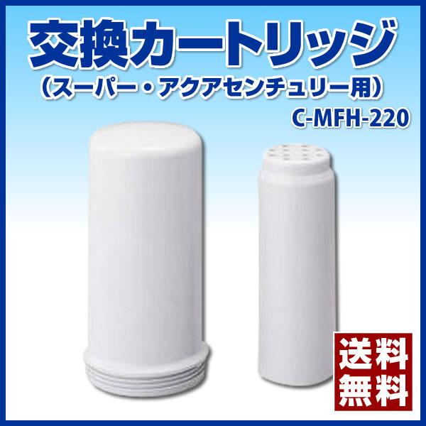 スーパー・アクアセンチュリー(浄水器)用交換カートリッジ[C-MFH-220] -ゼンケン美容 健康 活水器 部品