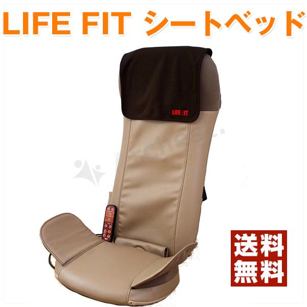 【送料無料】首 肩 背中 腰のマッサージに/ヒーター機能付き/家庭用電気マッサージ器 LIFE FIT シートベッド[Life101]-ゼンケン