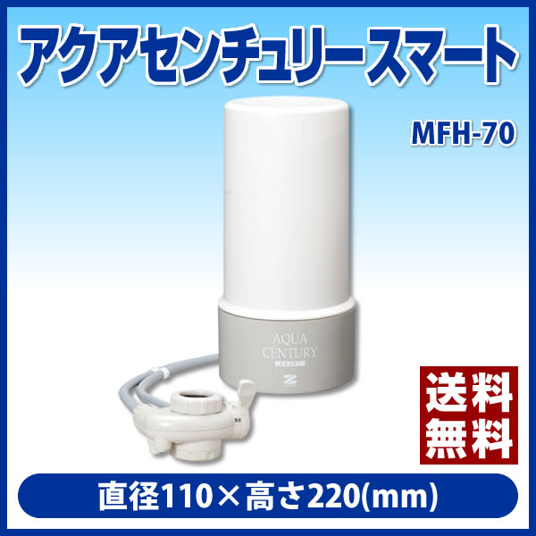 【特典付き】すっきり置けるコンパクトデザイン/浄水器 アクアセンチュリースマート MFH-70 健康 交換 簡単 デザイン キッチン