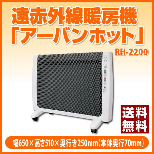 遠赤外線暖房機「アーバンホット」[RH-2200] -ゼンケンあったか 生活家電 薄型 タイマー 電気 ヒーター