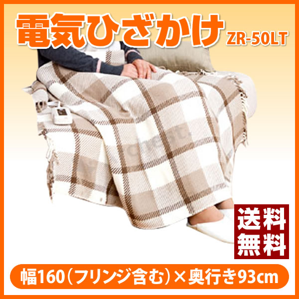 【特典付き】電気ひざかけ[ZR-50LT] -ゼンケンホットカーペット 暖房 電磁波カット 冷え 膝かけ ショール