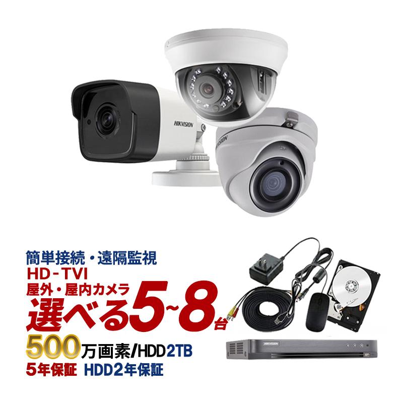 防犯カメラ 屋外 屋内 500万画素 カメラ5~8台 HDD2TB付 HD-TVI 防犯カメラセット 監視カメラ 5MP-SET-8CH【送料無料】【あす楽対応】