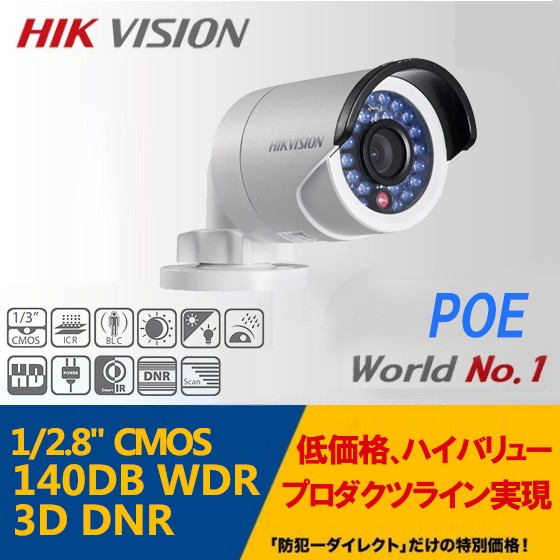 IP CAMERA DS-2CD2020-I/2メガDWDR IR バレットカメラ