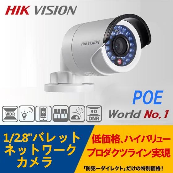 IP CAMERA DS-2CD2022WD-I/2メガDWDR IR バレットネットワークカメラ