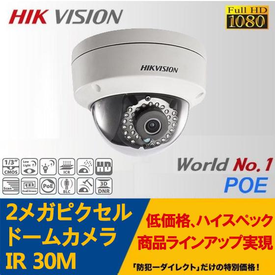IP CAMERA /DS-2CD2120F-I 2メガIRドームWIFIネットワーク・カメラ