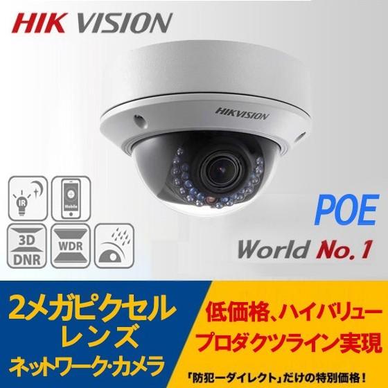 IP CAMERA /DS-2CD2122FWD-I/2メガWDR IRドームカメラ