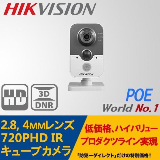IP CAMERA /DS-2CD2420F-IW 2.8, 4mmレンズ搭載屋外用2メガIPカメラ