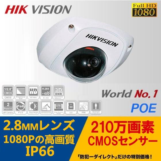 IP CAMERA /DS-2CD2520F 4mmレンズ搭載屋外用243万画素CMOSセンサーIPカメラ