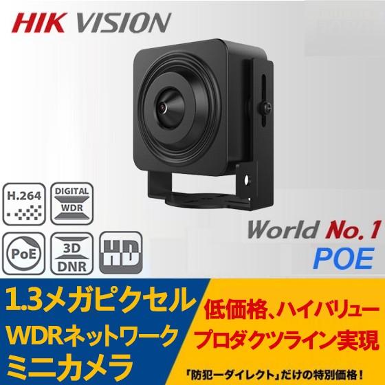 IP CAMERA /DS-2CD2D14WD 屋内用 1.3メガピクセルWDRミニネットワークカメラ