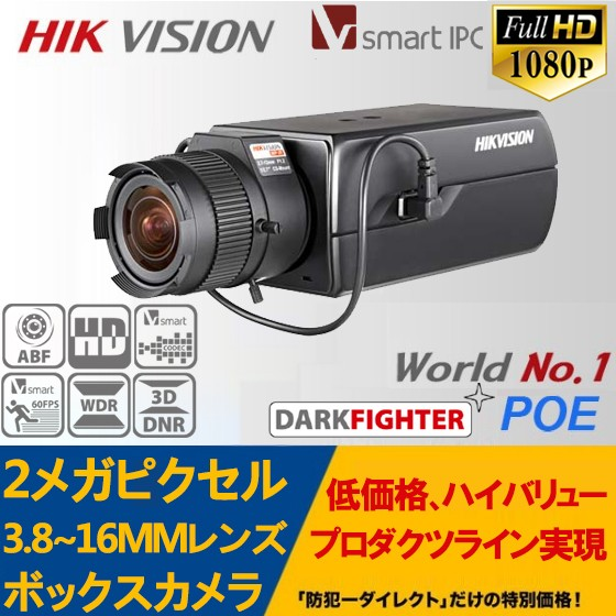 IP CAMERA /DS-2CD6026FHWD-A 屋内用 2メガピクセル 超低光ボックスネットワークカメラ(レンズサイズ-3.8~16mm)