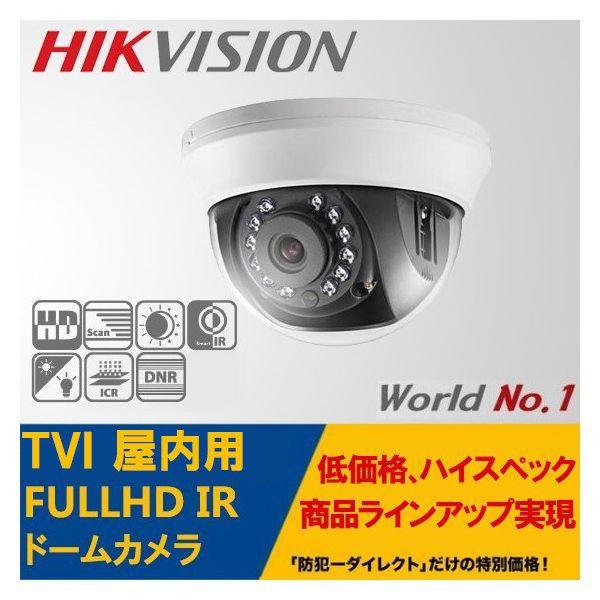 防犯カメラ 監視カメラ 屋内 TVI 243万画素 フルハイビジョン1080p 赤外線 IRドームカメラ DS-2CE56D0T-IRMMF
