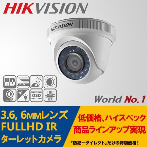 HIKVISION(ハイクビジョン) 防犯カメラ 屋外 TVI 2メガピクセル フルハイビジョン1080p 赤外線 IRバレットカメラ DS-2CE56D1T-IR[3.6m , 6mm]