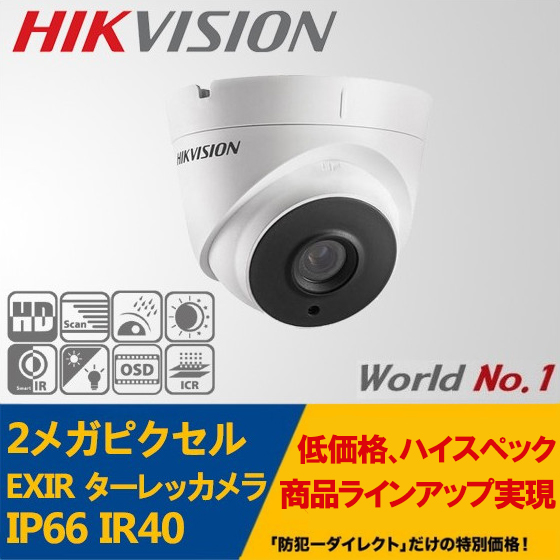 HIKVISION(ハイクビジョン)防犯カメラ 屋外 TVI フルハイビジョン1080p 赤外線EXIR ターレットカメラDS-2CE56D1T-IT3[3.6m , 6mm, 8mm, 12mm, 16mm ]