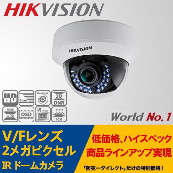 HIKVISION(ハイクビジョン)防犯カメラ 屋内 TVI フルハイビジョン1080p 赤外線 IRドームカメラ DS-2CE56D5T-AIRZ
