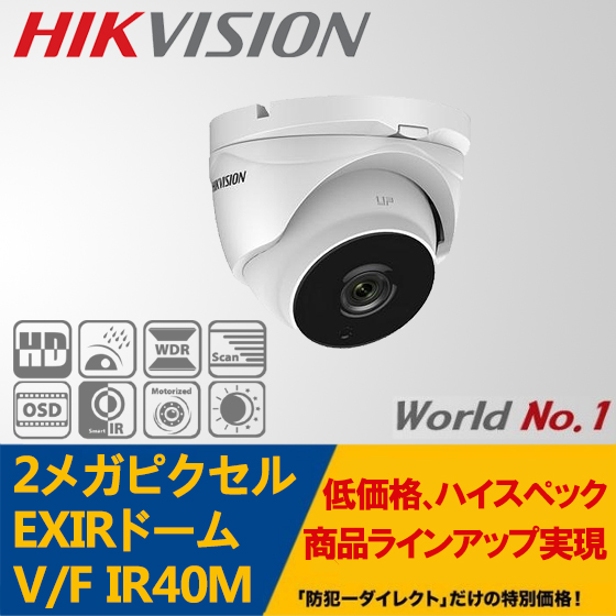 HIKVISION(ハイクビジョン)防犯カメラ 屋外 TVI 243万画素 フルハイビジョン1080p 赤外線 EXIRタレットカメラ DS-2CE56D7T-IT3Z