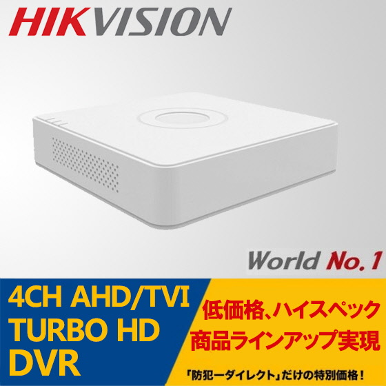 世界のHIKVISION(ハイクビジョン)の録画機、防犯カメラHD-TVI 4CH録画機 遠隔監視 フルHD対応デジタルレコーダーDS-7104HQHI-F1/N