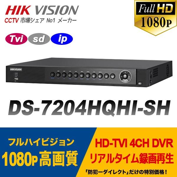 世界のHIKVISION(ハイクビジョン)の録画機、防犯カメラHD-TVI 4CH録画機 遠隔監視 フルHD対応デジタルレコーダーDS-7204HQHI-SH