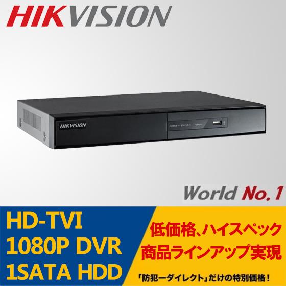 世界のHIKVISION(ハイクビジョン)の録画機、防犯カメラHD-TVI 8CH録画機 遠隔監視 フルHD対応デジタルレコーダーDS-7208HQHI-F1/N
