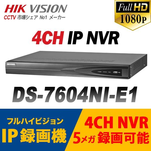 4CH IP NVR DS-7604NI-E1,セキュリティー再生録画機 4CH ネットワーク、スマホ対応、HDD4TB迄対応 (ハードディスク別売り)、IPカメラレコーダー監視システム