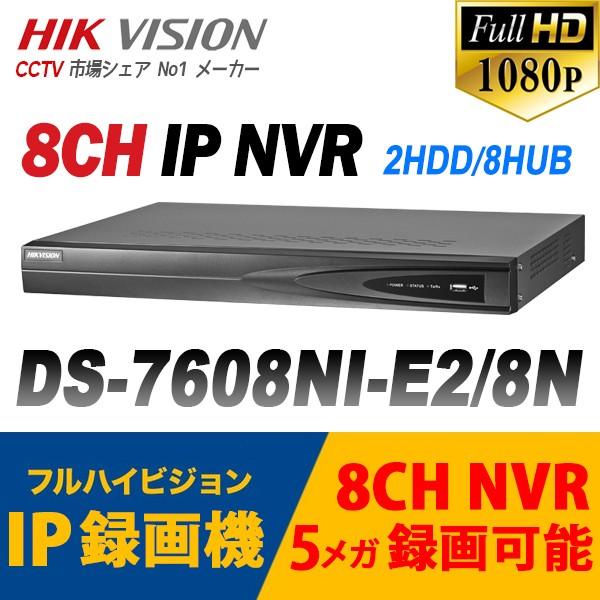 8CH IP NVR DS-7608NI-E2/8N,8CH ネットワーク、スマホ対応、HDD4TB迄対応(ハードディスク別売り) IPカメラレコーダー監視システム,8HUB