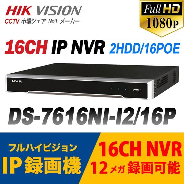 16CH IP NVR DS-7616NI-I2/16P,12メガ超高解像度録画, 16CH ネットワーク、スマホ対応、HDD6TB迄対応(ハードディスク別売り)IPカメラレコーダー監視システム,16POE