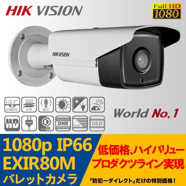 Hikvision TVI 屋外 バレットカメラ DS-2CE16D1T-IT5[12mm],防犯カメラ,監視カメラ,遠隔監視,防犯システム,防犯・監視カメラ 防犯カメラ 屋外用監視カメラ