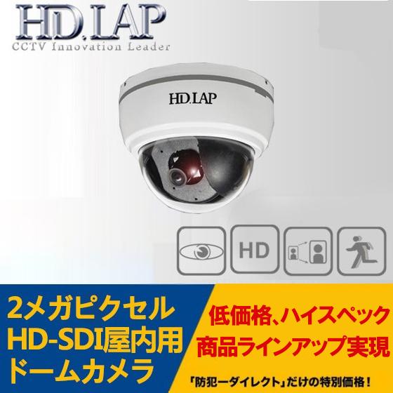 防犯カメラ屋内用 ドーム型 赤外線 -SDI 2.8mm 監視カメラ 屋内用 EXMORセンサー搭載 HLD-2200