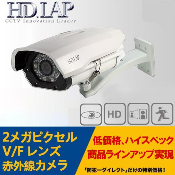 防犯カメラ 屋外用 HD-SDI カメラ V/Fレンズ 赤外線 監視カメラ 屋外用 Sony EXMORセンサー搭載HLH-2180VFR