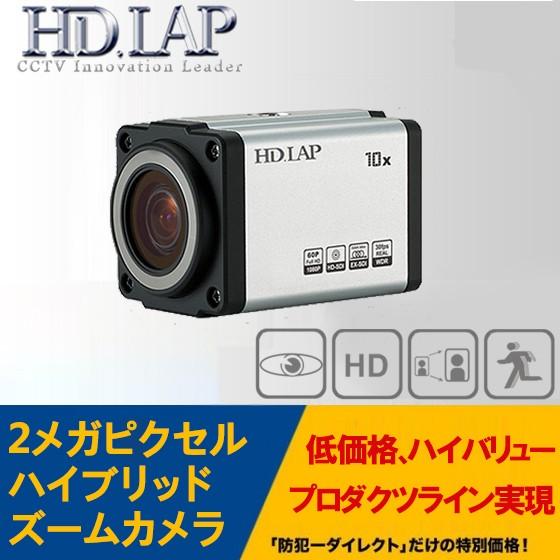 防犯カメラ 屋内用 光学10倍 電動ズーム HD-SDI/TVI 5.1~51mm監視カメラ 屋内用 Panasonic CMOSセンサー搭載 HLZ-2110H