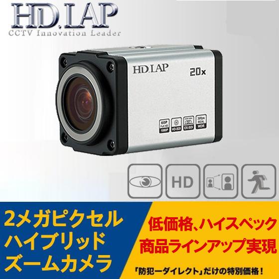 防犯カメラ 屋内用 電動 光学20倍ズーム HD-SDI/TVI 4.7~94mm監視カメラ 屋内用 Panasonic CMOSセンサー搭載 HLZ-2120H