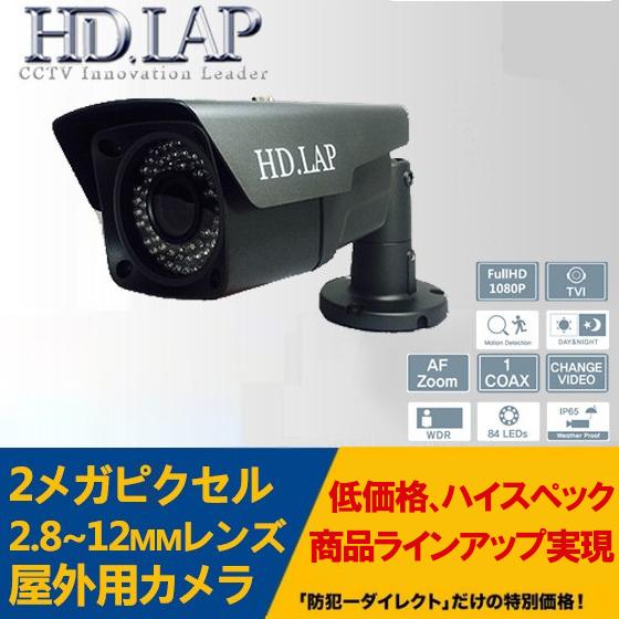 HD.LAP 防犯カメラ 屋外 TVI 1080p 屋外用 赤外線IR 2メガピクセル ハウジング カメラ HTO-2170AFR [2.8~12mmレンズ]