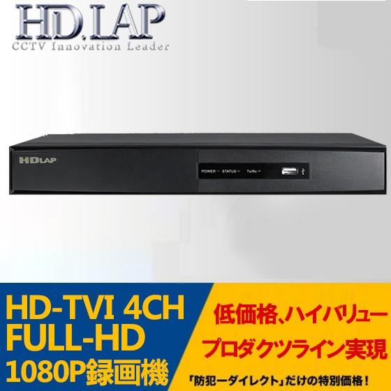 HD.LAPの録画機、防犯カメラHD-TVI 4CH録画機 遠隔監視 フルHD対応レコーダーHTR-424
