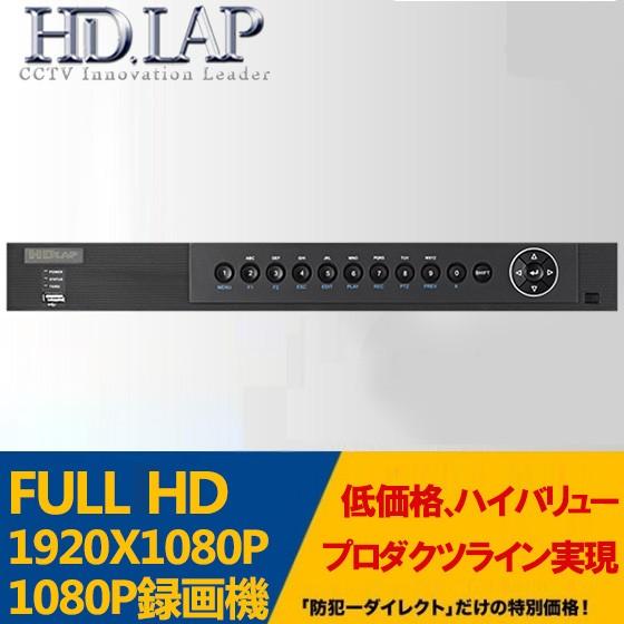 HD.LAPの録画機、防犯カメラHD-TVI 4CH録画機 遠隔監視 フルHD対応レコーダーHTR-464
