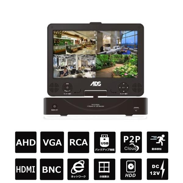 TVI / AHD2.0 1080P対応 10.1インチ液晶モニター付 DVR BH-AHD101YH
