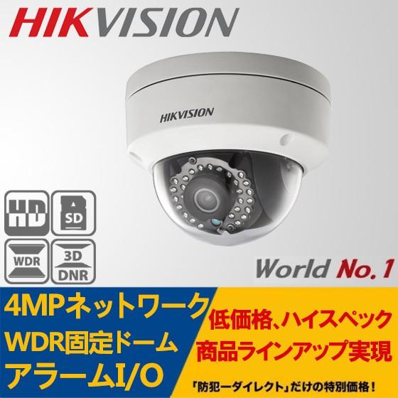 IP CAMERA DS-2CD2142FWD-IS/4メガピクセルWDR固定ドームネットワークカメラ