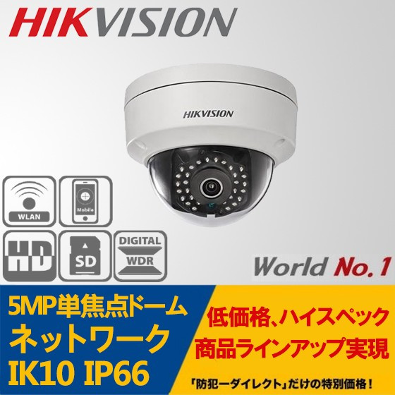 IP CAMERA DS-2CD2152F-I/5メガピクセル単焦点ネットワークドームカメラ