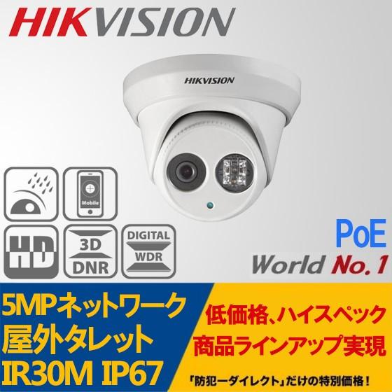 IP CAMERA DS-2CD2352-I/5メガピクセルWDR EXIRタレットネットワークカメラ